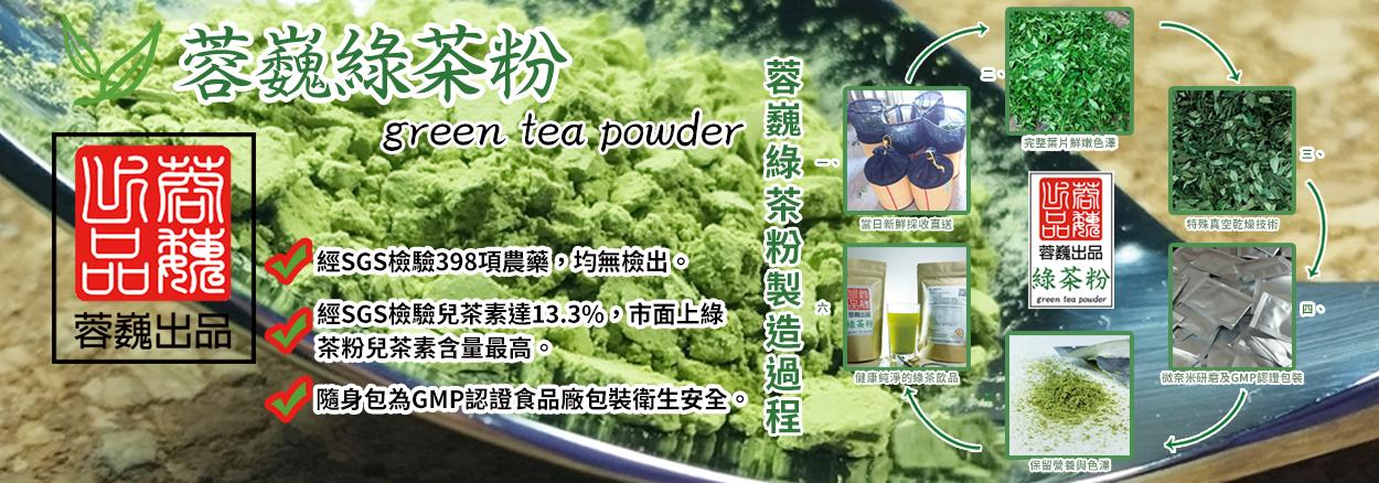rongwei-green-powder-banner