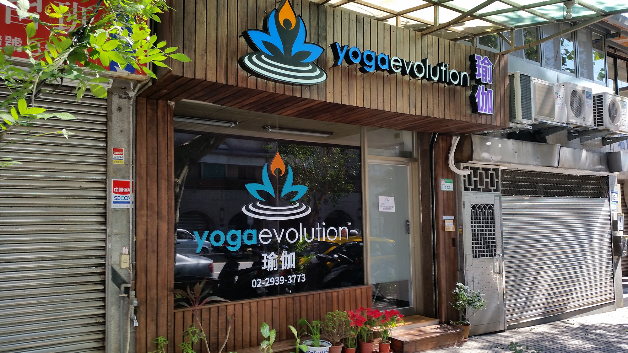 yoga evolution瑜伽教室-外觀大門